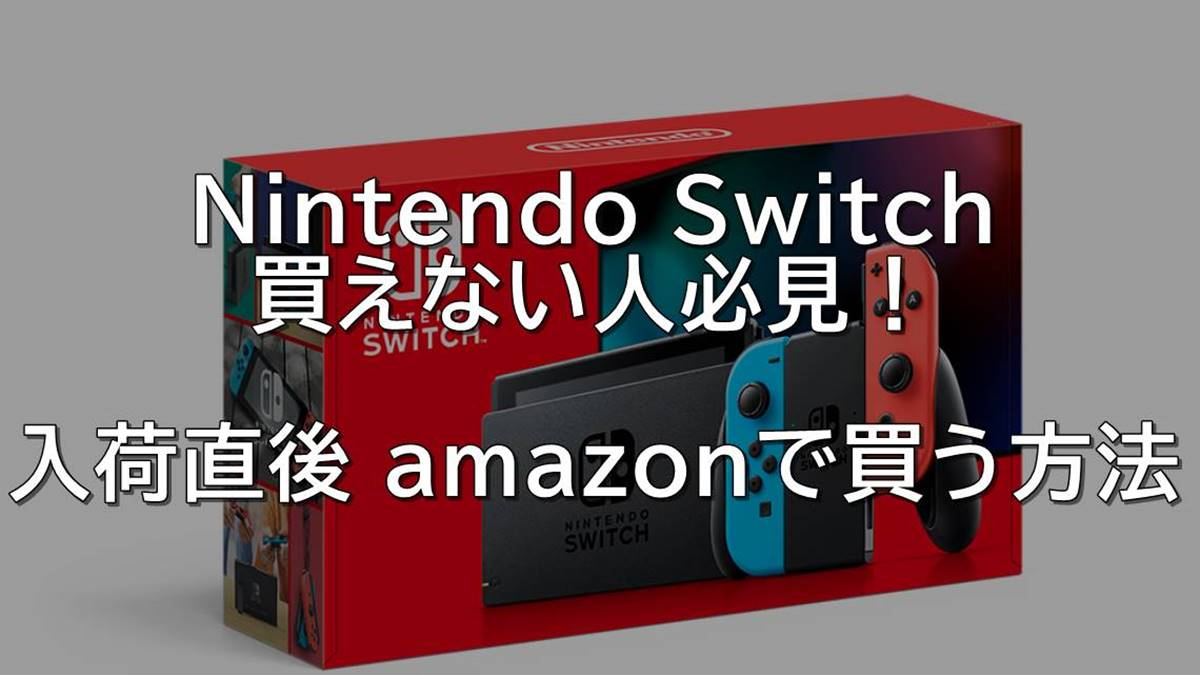 Nintendo Switchをamazonで買う方法